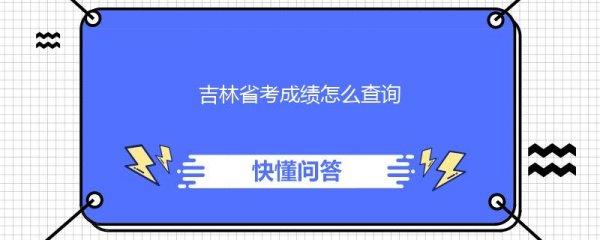 吉林省考成绩怎么查询
