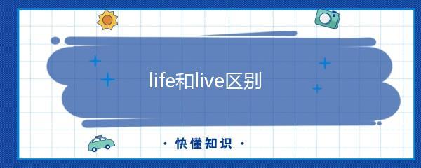 life和live区别