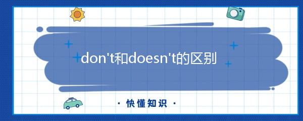 don't和doesn't的区别