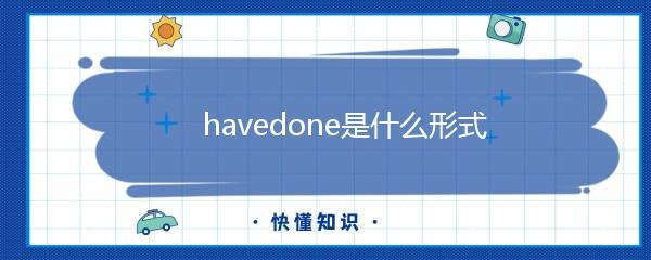 havedone是什么形式