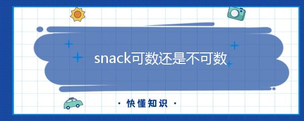 snack可数还是不可数