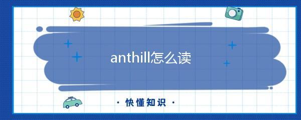 anthill怎么读